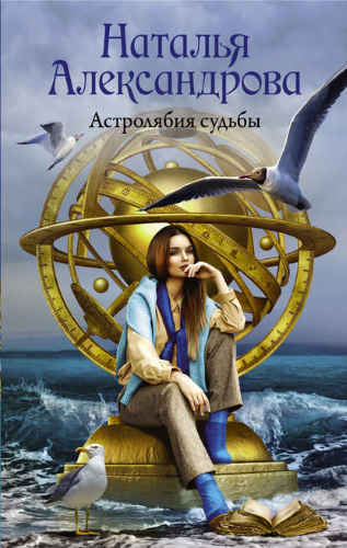 Наталья Александрова. Астролябия судьбы