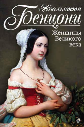 Жюльетта Бенцони. Женщины Великого века