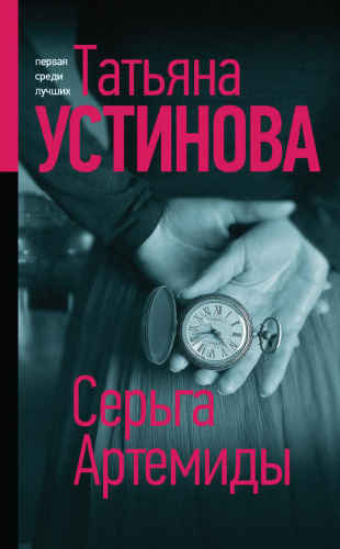 Татьяна Устинова. Серьга Артемиды