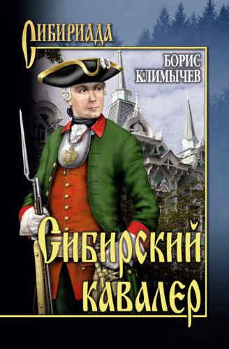 Борис Климычев. Сибирский кавалер