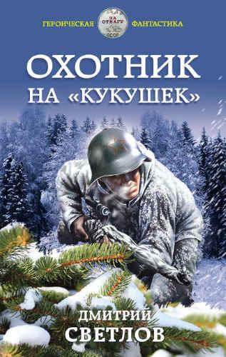 Дмитрий Светлов. Охотник на кукушек