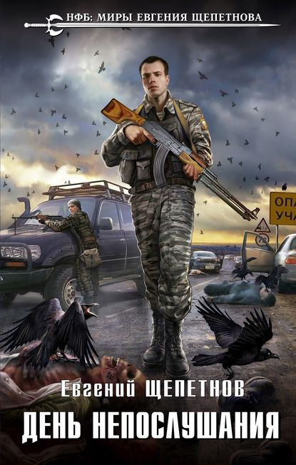 Евгений Щепетнов. День непослушания 1