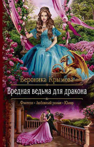 Вероника Крымова. Вредная ведьма для дракона