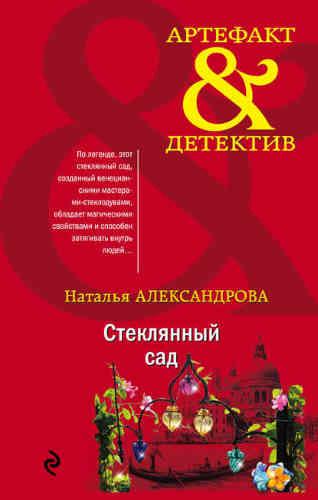 Наталья Александрова. Стеклянный сад