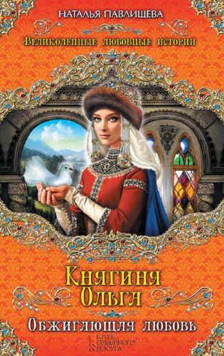 Наталья Павлищева. Княгиня Ольга. Обжигающая любовь