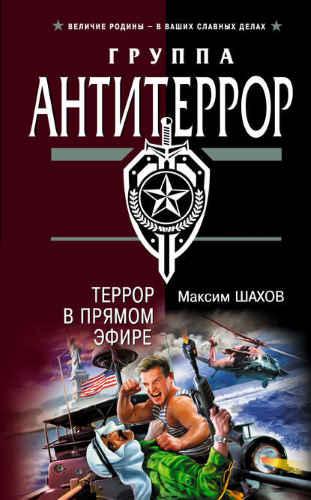 Максим Шахов. Террор в прямом эфире