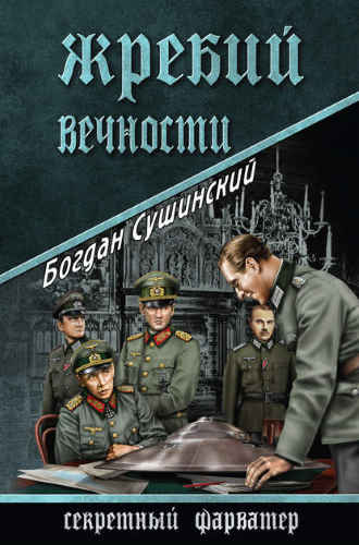 Богдан Сушинский. Жребий вечности