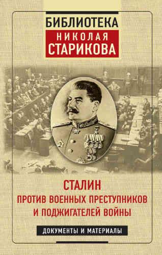 Николай Стариков. Сталин против военных преступников и поджигателей войны