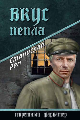 Станислав Рем. Вкус пепла