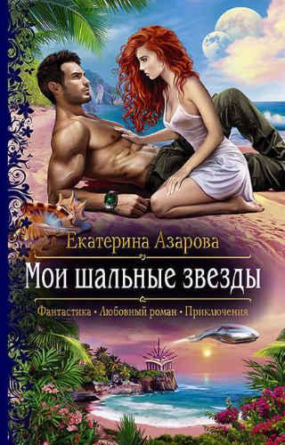 Екатерина Азарова. Мои шальные звезды