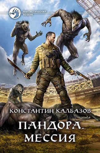 Константин Калбазов. Пандора 3. Мессия