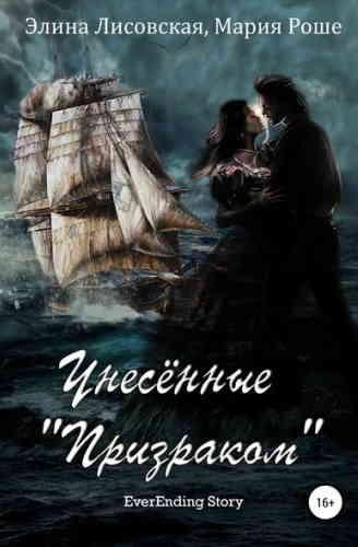 Элина Лисовская, Мария Роше. Унесённые «Призраком»