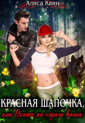 Алиса Квин. Красная шапочка, или Охота на серого волка