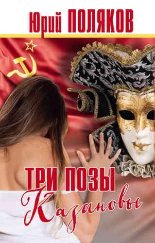Юрий Поляков. Три позы Казановы