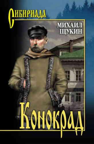 Михаил Щукин. Конокрад