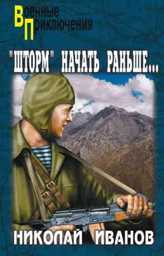 Николай Иванов. «Шторм» начать раньше…