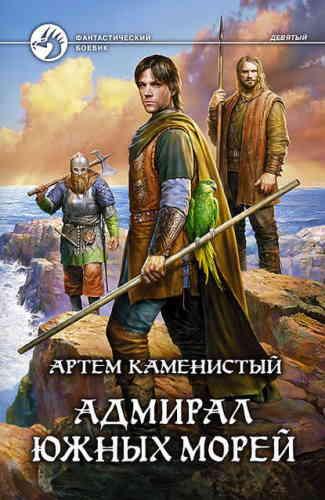 Артем Каменистый. Девятый 4. Адмирал южных морей
