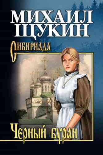 Михаил Щукин. Черный буран