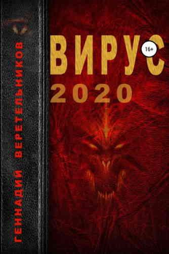 Геннадий Веретельников. Вирус 2020