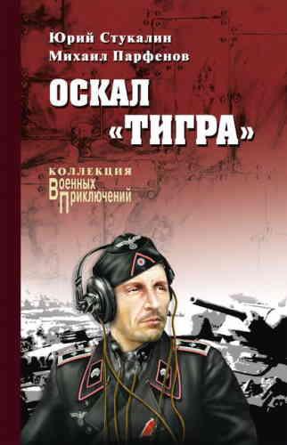 Юрий Стукалин, Михаил Парфенов. Оскал «Тигра»