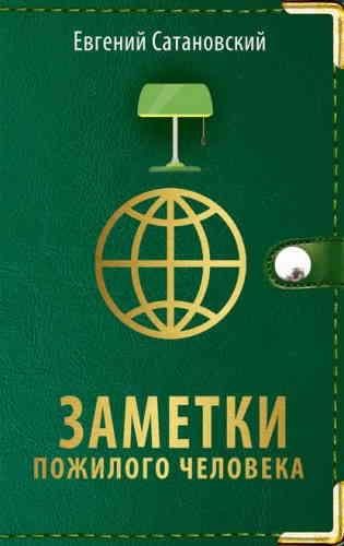 Евгений Сатановский. Заметки пожилого человека
