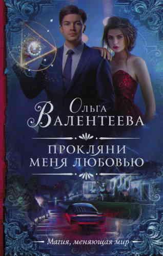 Ольга Валентеева. Прокляни меня любовью