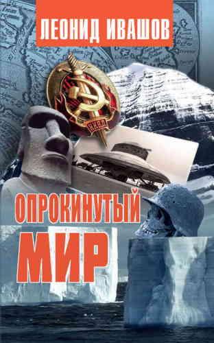 Леонид Ивашов. Опрокинутый мир