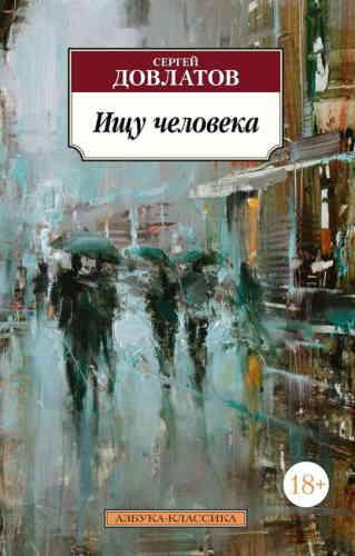 Сергей Довлатов. Ищу человека