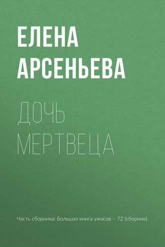 Елена Арсеньева. Дочь мертвеца