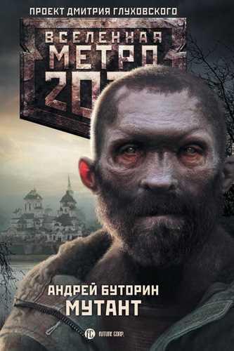 Андрей Буторин. Метро 2033. Мутант