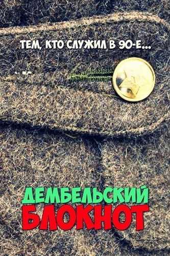 Константин Жиляков. Дембельский блокнот. Тем, кто служил в 90-е