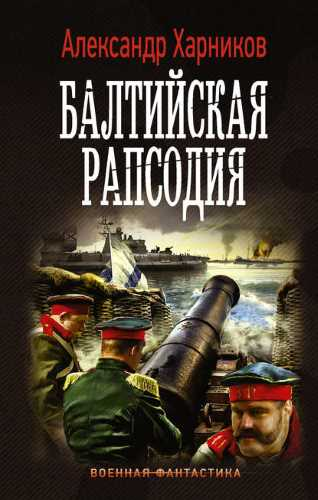 Александр Харников. Балтийская рапсодия