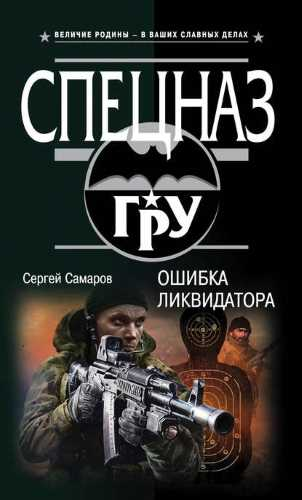Сергей Самаров. Лицензия на убийство 2. Приговоренный