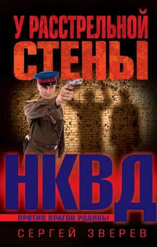 Сергей Зверев. У расстрельной стены