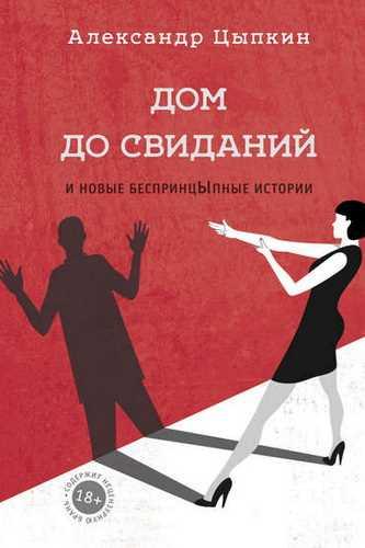 Александр Цыпкин. Дом до свиданий и новые беспринцЫпные истории
