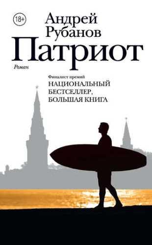 Андрей Рубанов. Патриот