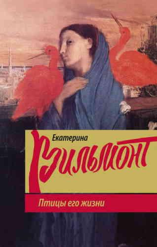 Екатерина Вильмонт. Птицы его жизни