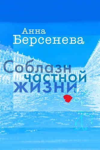 Анна Берсенева. Соблазн частной жизни