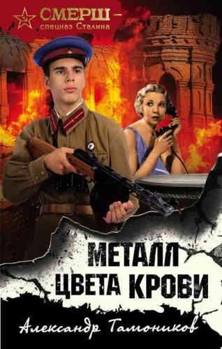 Александр Тамоников. Металл цвета крови