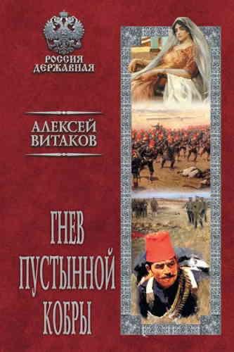 Алексей Витаков. Гнев пустынной кобры