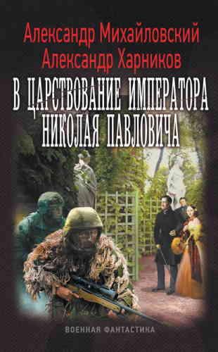 Александр Михайловский, Александр Харников. Имперский союз 1. В царствование императора Николая Павловича