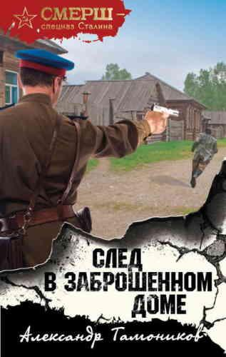 Александр Тамоников. След в заброшенном доме
