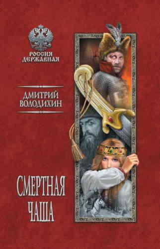 Дмитрий Володихин. Смертная чаша