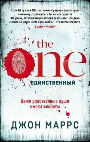 Джон Маррс. The One. Единственный