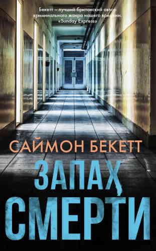 Саймон Бекетт. Запах смерти