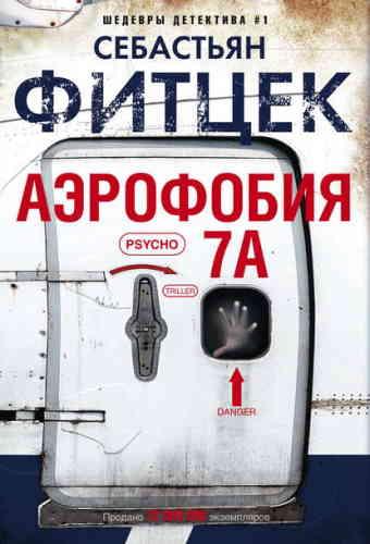 Себастьян Фитцек. Аэрофобия 7А