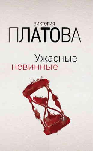 Виктория Платова. Ужасные невинные