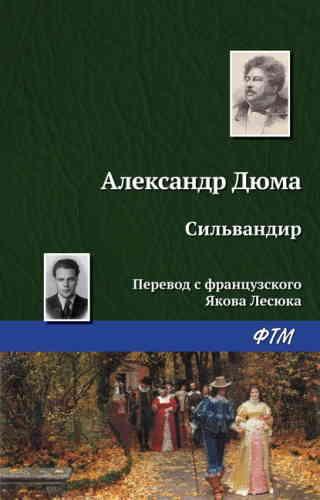 Александр Дюма. Сильвандир