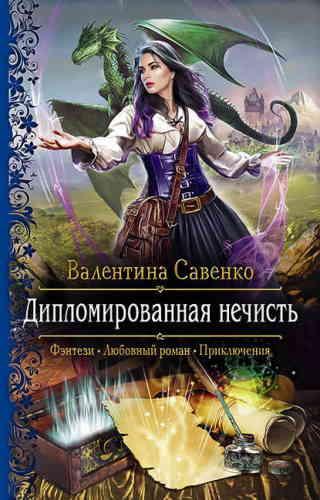 Валентина Савенко. Дипломированная нечисть