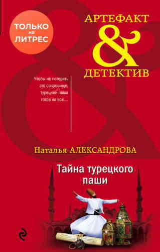 Наталья Александрова. Тайна турецкого паши